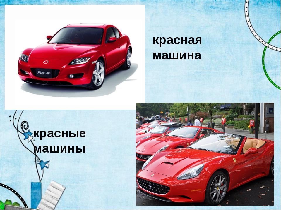 красная машина красные машины