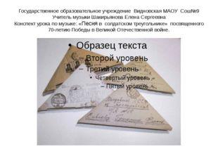 Государственное образовательное учреждение Видновская МАОУ Сош№9 Учитель музы