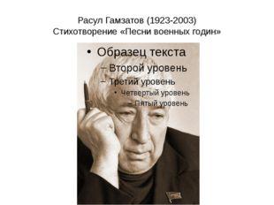 Расул Гамзатов (1923-2003) Стихотворение «Песни военных годин»