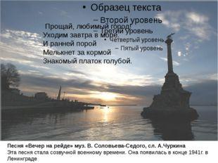 Прощай, любимый город! Уходим завтра в море. И ранней порой Мелькнет за кор