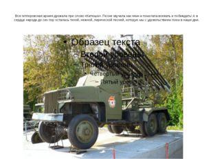 Вся гитлеровская армия дрожала при слове «Катюша». Песня звучала как гимн и п