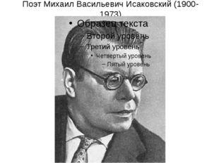 Поэт Михаил Васильевич Исаковский (1900-1973)