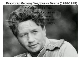 Режиссер Леонид Федорович Быков (1928-1979)