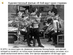 Художественный фильм «В бой идут одни старики» В 1979 г. на киностудии им. До