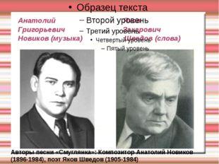 Авторы песни «Смуглянка»: Композитор Анатолий Новиков (1896-1984), поэт Яков