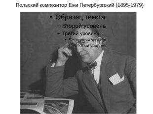 Польский композитор Ежи Петербургский (1895-1979)