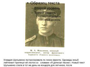 Клавдия Шульженко гастролировала по линии фронта. Однажды юный лейтенант про