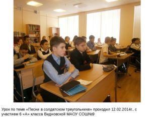 Урок по теме «Песни в солдатском треугольнике» проходил 12.02.2014г., с участ