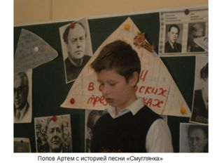 Попов Артем с историей песни «Смуглянка» Попов Артем с историей песни «Смугля