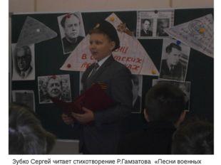 Зубко Сергей читает стихотворение Р.Гамзатова «Песни военных годин» Зубко Се