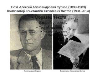 Поэт Алексей Александрович Сурков (1899-1983) Композитор Константин Яковлевич