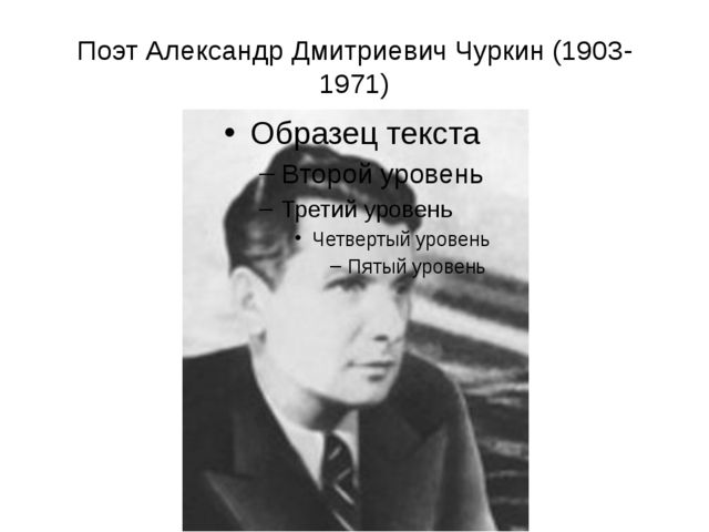 Поэт Александр Дмитриевич Чуркин (1903-1971)