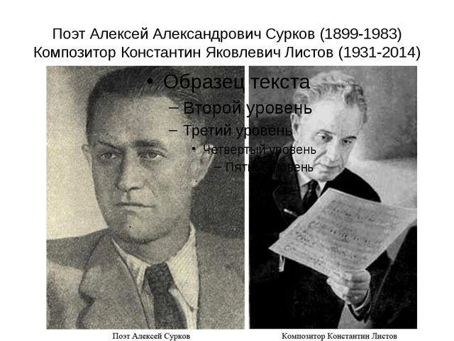 Поэт Алексей Александрович Сурков (1899-1983) Композитор Константин Яковлевич...