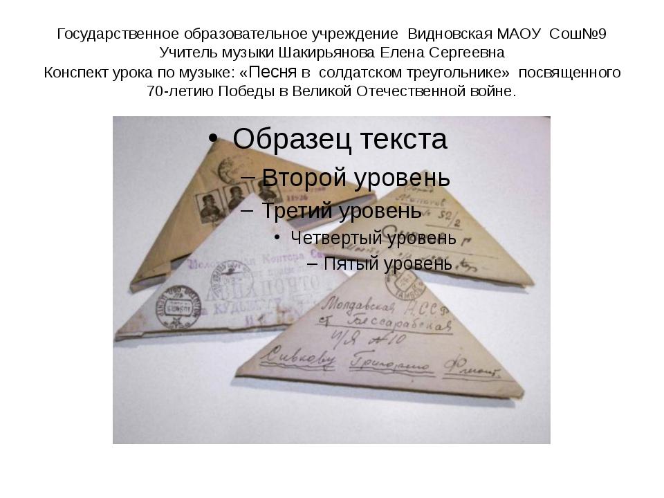 Государственное образовательное учреждение Видновская МАОУ Сош№9 Учитель музы...