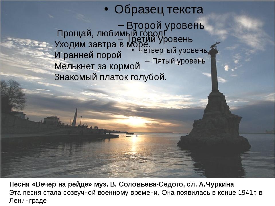 Прощай, любимый город! Уходим завтра в море. И ранней порой Мелькнет за кор...