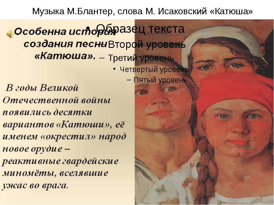 Музыка М.Блантер, слова М. Исаковский «Катюша»
