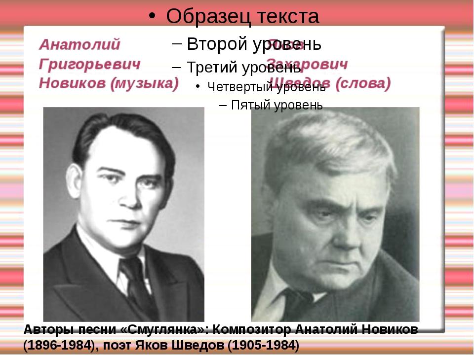 Авторы песни «Смуглянка»: Композитор Анатолий Новиков (1896-1984), поэт Яков...