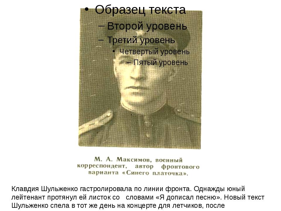 Клавдия Шульженко гастролировала по линии фронта. Однажды юный лейтенант про...