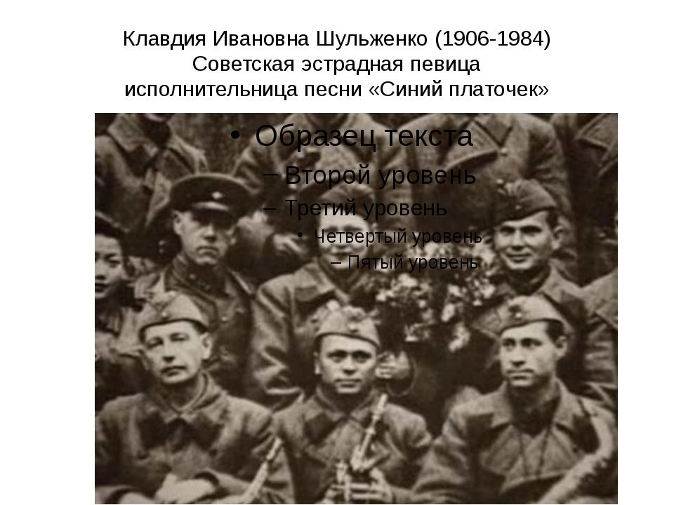 Клавдия Ивановна Шульженко (1906-1984) Советская эстрадная певица исполнитель...