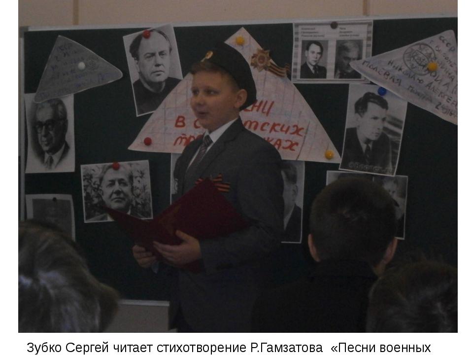 Зубко Сергей читает стихотворение Р.Гамзатова «Песни военных годин» Зубко Се...