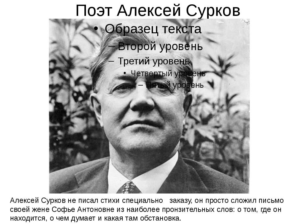 Поэт Алексей Сурков Алексей Сурков не писал стихи специально заказу, он прост...
