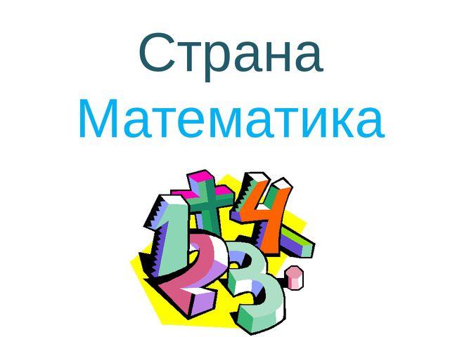 Страна Математика