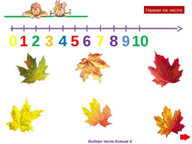 Выбери числа больше 4 0 1 2 3 4 5 6 7 8 9 10 Нажми на число