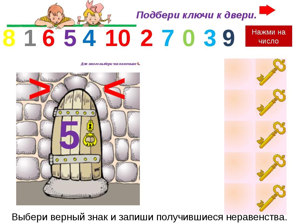 Для этого выбери числа меньше 5. 0 1 2 3 4 5 6 7 8 9 10 < 5 Выбери верный зна...