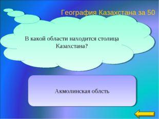 Акмолинская облсть В какой области находится столица Казахстана? География Ка