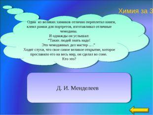 Д. И. Менделеев Один из великих химиков отлично переплетал книги, клеил рамк