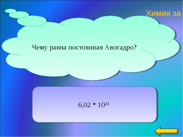 Чему равна постоянная Авогадро? Химия за 20 6,02 * 1023