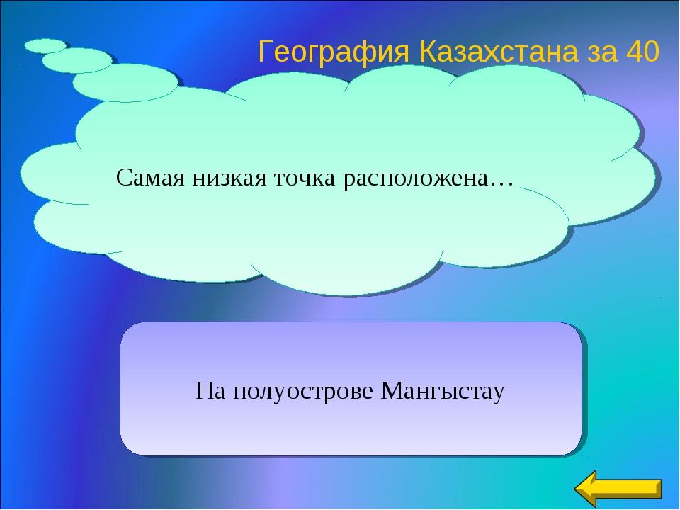 На полуострове Мангыстау Самая низкая точка расположена… География Казахстана...
