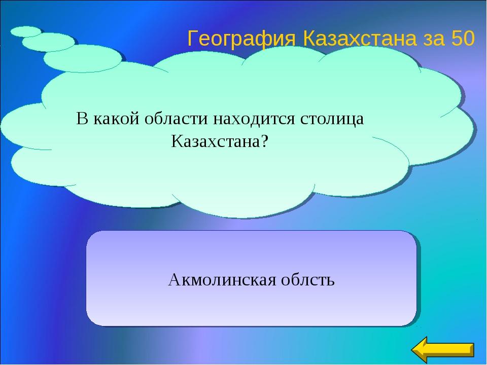 Акмолинская облсть В какой области находится столица Казахстана? География Ка...