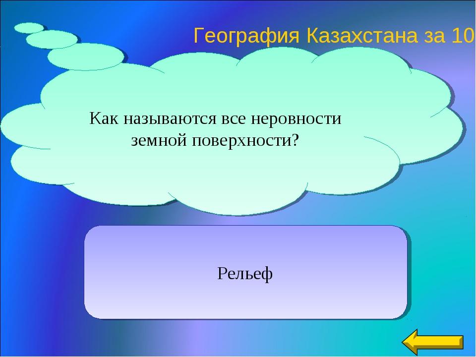 География Казахстана за 10 Рельеф Как называются все неровности земной поверх...