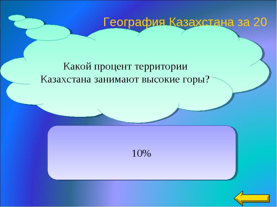 Какой процент территории Казахстана занимают высокие горы? 10% География Каза...