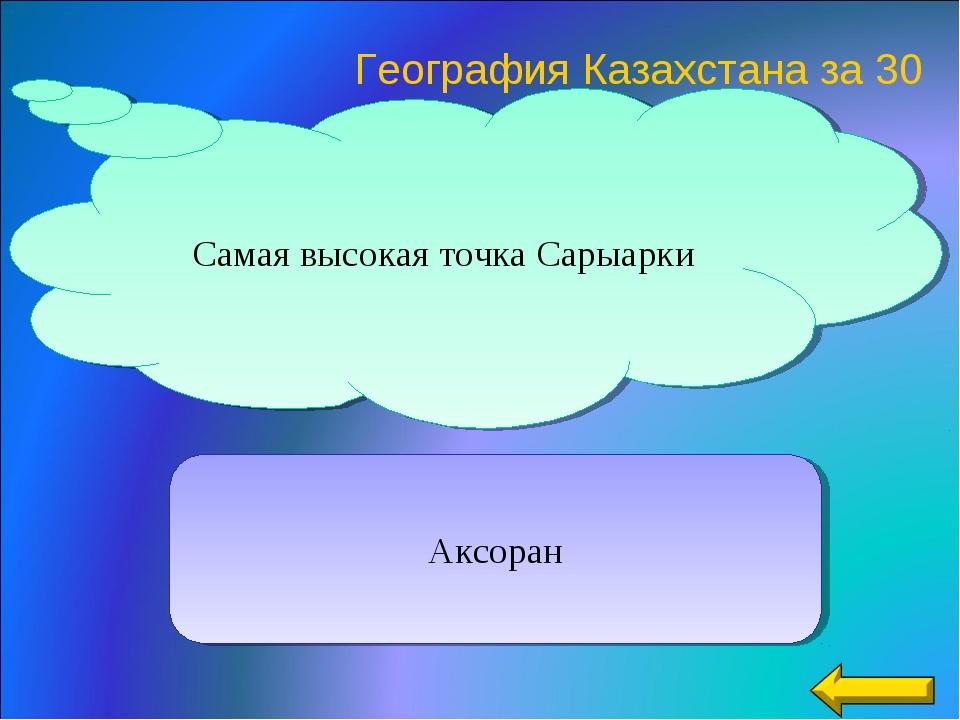 Аксоран Самая высокая точка Сарыарки География Казахстана за 30