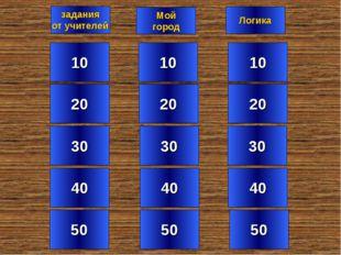 10 20 30 40 50 10 20 30 40 50 10 20 30 40 50 задания от учителей Мой город Ло