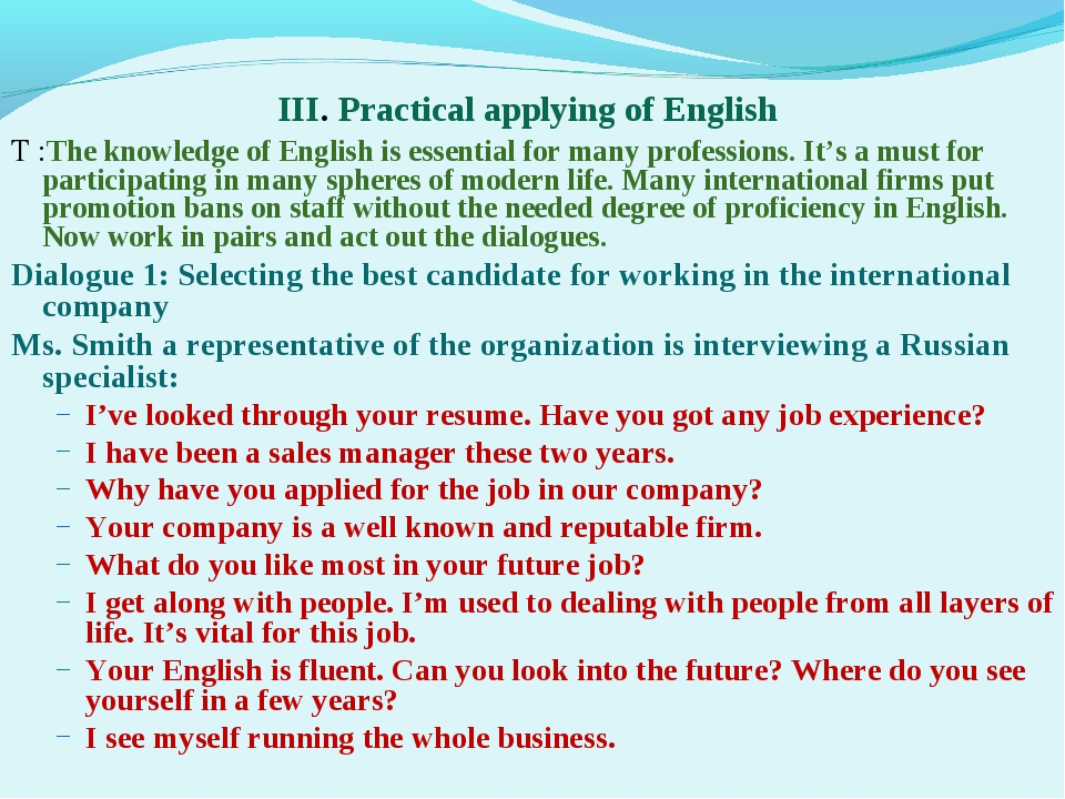 III. Practical applying of English T :The knowledge of English is essential f...