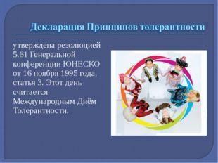 утверждена резолюцией 5.61 Генеральной конференции ЮНЕСКО от 16 ноября 1995 г