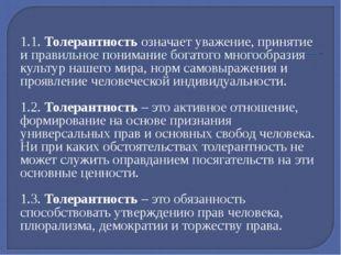 1.1. Толерантностьозначает уважение, принятие и правильное понимание богатог