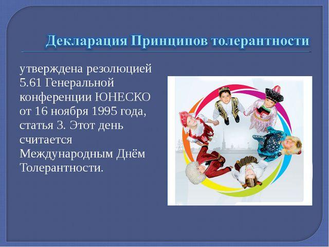 утверждена резолюцией 5.61 Генеральной конференции ЮНЕСКО от 16 ноября 1995 г...