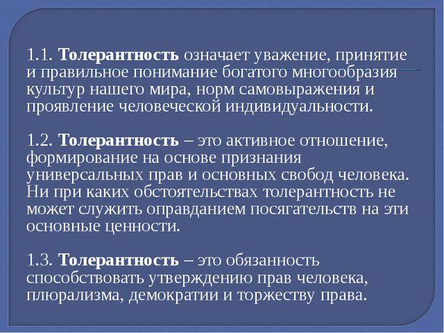 1.1. Толерантностьозначает уважение, принятие и правильное понимание богатог...
