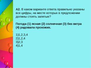 А2. В каком варианте ответа правильно указаны все цифры, на месте которых в п