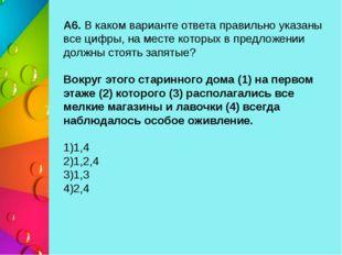 А6. В каком варианте ответа правильно указаны все цифры, на месте которых в п