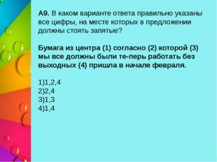 А9. В каком варианте ответа правильно указаны все цифры, на месте которых в п