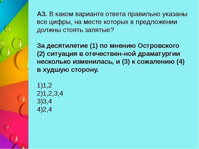 А3. В каком варианте ответа правильно указаны все цифры, на месте которых в п...