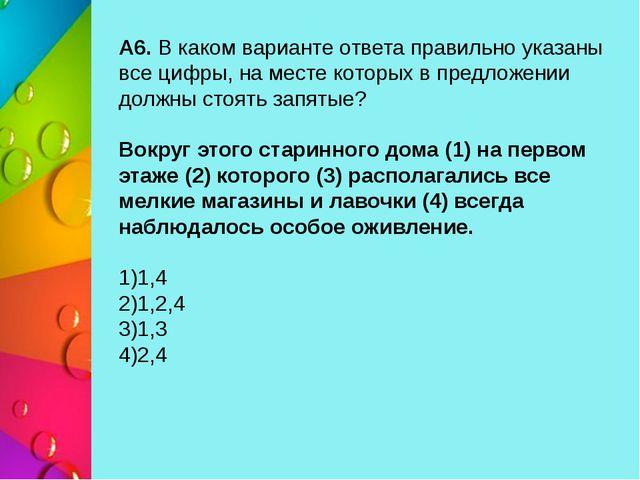 А6. В каком варианте ответа правильно указаны все цифры, на месте которых в п...