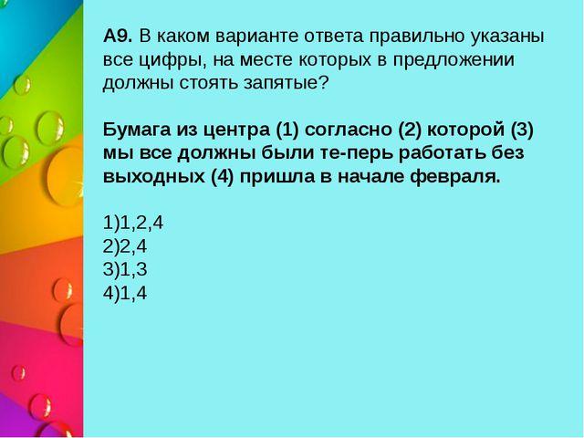 А9. В каком варианте ответа правильно указаны все цифры, на месте которых в п...