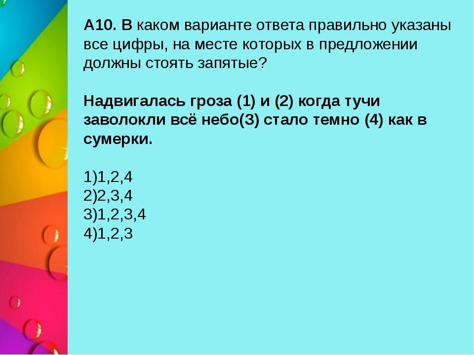 А10. В каком варианте ответа правильно указаны все цифры, на месте которых в...
