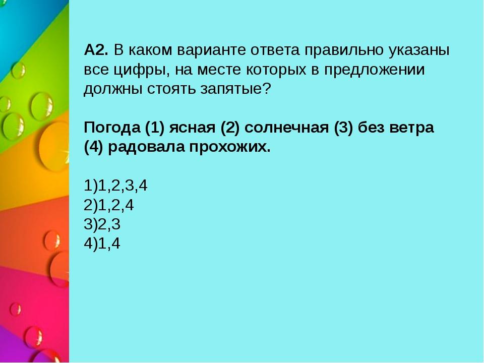 А2. В каком варианте ответа правильно указаны все цифры, на месте которых в п...